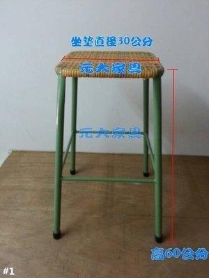 #1-11【元大家具行】全新60公分高鐵管藤椅 加購 吧台椅 高腳椅 藤面吧椅 高吧椅 吧檯椅 仿古 懷舊 藤椅