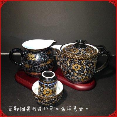 鶯歌陶瓷老街37號*弘祥茗壺*黑金陶瓷禮盒組茶壺+茶海+飲(聞)杯