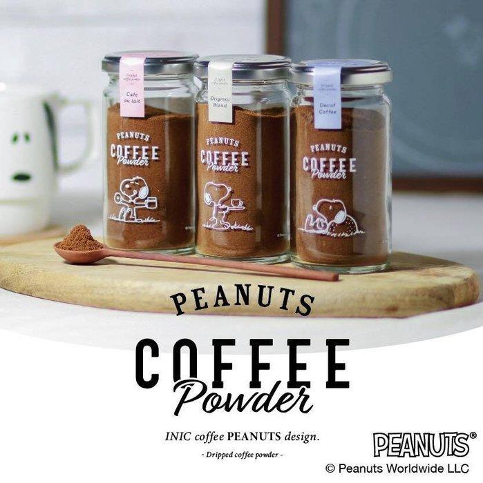 乾媽店。日本製 INIC x SNOOPY 史努比 即溶咖啡 5秒沖泡 時尚咖啡 香醇 高品質 顆粒細緻 玻璃罐45g