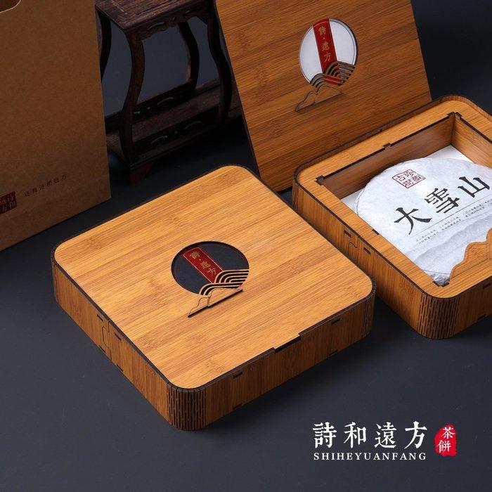 SX千貨鋪-357克通用茶餅盒高檔拼接竹盒福鼎白茶普洱茶餅茶葉包裝盒空盒#與茶相遇 #一縷茶香 #一份靜好