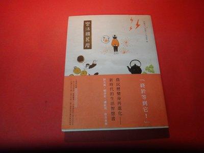 【愛悅二手書坊 13-21】樂活國民曆~彭啟明 略水漬不影響閱讀