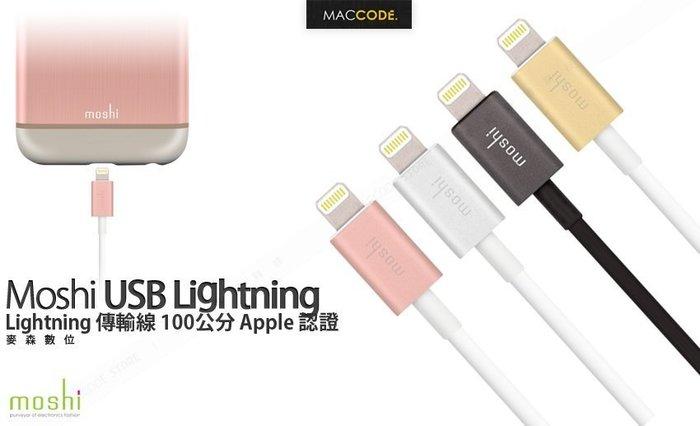 【 麥森科技 】Moshi USB Lightning 傳輸線 100公分 Apple 認證 全新 現貨 含稅 免運費
