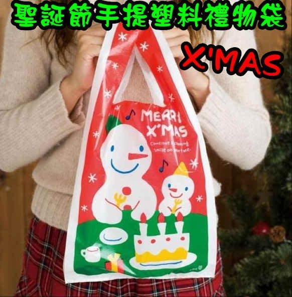 10個20元✿聖誕節 雪人手提 背心 塑料禮物袋 ✿幼稚園 安親班 禮品袋 糖果袋 塑料袋 耶誕節 包裝袋 朵希幸福烘焙