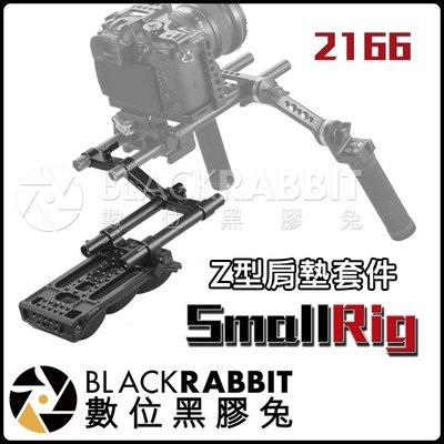 數位黑膠兔【 2166 Z型 肩墊 套件 】 相機 肩架 記憶 泡棉 海綿 減壓 支架