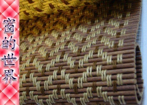 【窗的世界】20年專業製作達人,木織窗簾#011專業安裝服務(方便迅速最便宜)