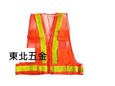 附發票(東北五金)V領 拉鍊式 反光背心 (橘網黃條) 多口袋背心 PE膜 透氣設計 特價優惠中!