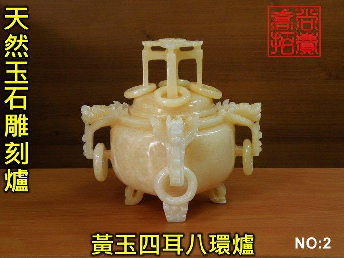 【威利購】天然玉雕工藝品 / 黃玉四耳八環爐 NO:2