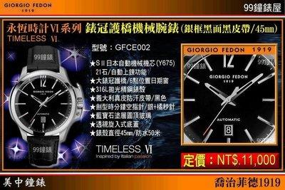 """【美中鐘錶】GIORGIO FEDON""""永恆時計機械 VI""""系列錶冠護橋機械腕錶(銀框黑面/45mm)GFCE002"""