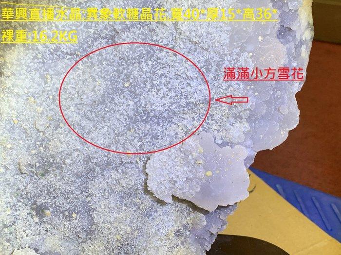 華興直播(中和)異象晶花.軟糖晶花.異象水晶.糖霜晶片.超大片.寬約40*高約36*厚約15*裸重16.2KG