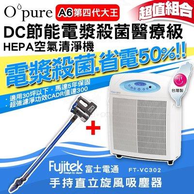 Opure 臻淨 DC 變頻電漿抑菌除臭頂級HEPA空氣清淨機【買就送富士電通手持直立旋風吸塵器FT-VC302】