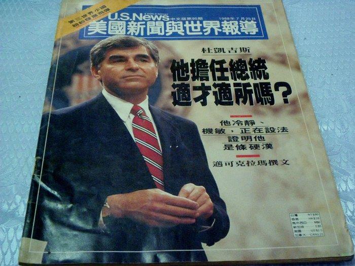 紅色小館s2~美國新聞與世界報導(NO.95)杜凱吉斯
