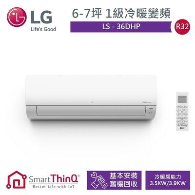 LG樂金4-6坪1級雙迴轉WIFI變頻一對一冷暖冷氣 LS-36DHP 另有 RAC-36NK1 RAS-36NK1