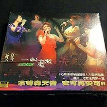 【影音新天地】《蔡琴》一起走來香港紅磡演唱會 LIVE 2CD