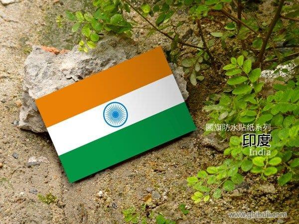 【衝浪小胖】印度國旗貼紙/機車/汽車/抗UV/防水/India/各國家、各尺寸均有販售