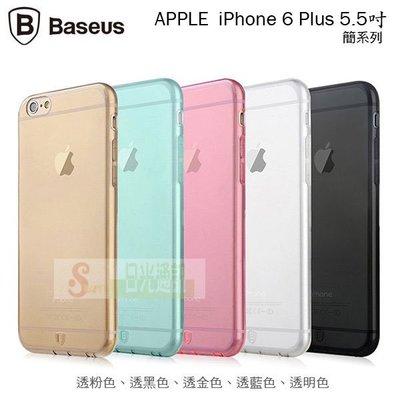 s日光通訊@BASEUS原廠 APPLE iPhone 6 Plus 5.5吋 倍思 簡系列保護殼 軟套 果凍套透色殼