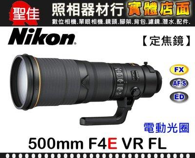 【平行輸入】NIKON AF-S NIKKOR 500mm F4 E FL ED VR 雙螢石鏡片 畫質出色 f/4E