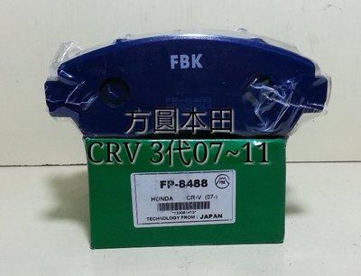 本田 CRV 3代07-11 WQ 前輪 煞車來令片 前來令片 日本FBK 其它車型歡迎詢問