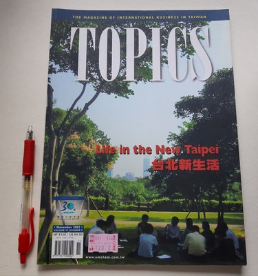 TOPICS-Life in the New Taipeii 台北新生活 Nov 2002