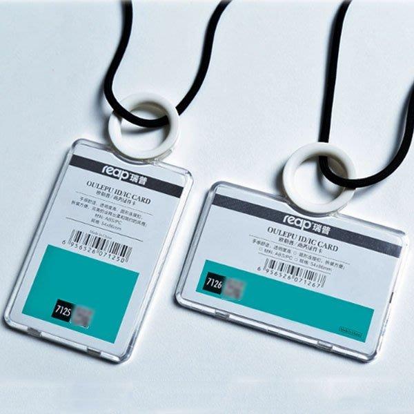 5Cgo【批發】含稅會員有優惠 543798230987 圓環壓克力透明工作證卡套水晶胸卡套證件套工作牌姓名胸牌-20個