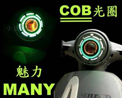 小亞車燈改裝╠ 非常機車 KYMCO MANY 超亮 COB 紅藍 或 紫白 光圈 魚眼 大燈 送 HID 一組3500