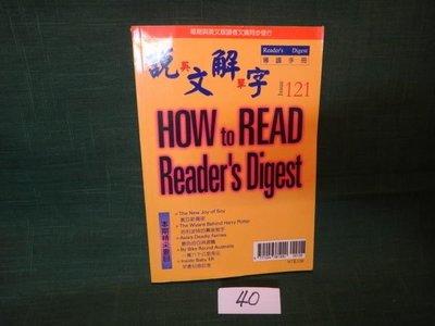 【愛悅二手書坊 03-16】HOW to READ Reader