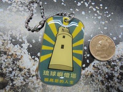 ☆承妘屋☆琉球嶼燈塔紀念章牌鑰匙圈~ZH.S