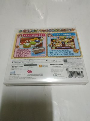 請先詢問庫存量~ 3DS 妙廚老媽 NEW 2DS 3DS LL N3DS LL 日規主機專用