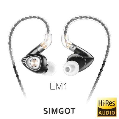 【音樂趨勢】SIMGOT EM1 洛神系列動圈入耳式耳機-典雅黑