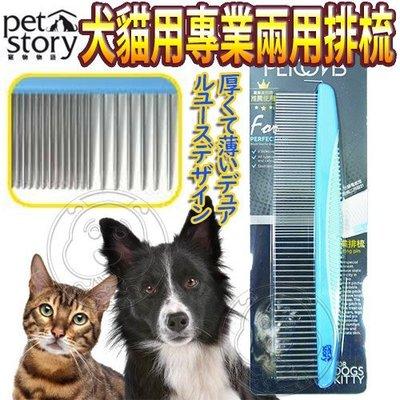 【🐱🐶培菓寵物48H出貨🐰🐹】寵物物語》寵物美容專業排梳 特價119元 (蝦)