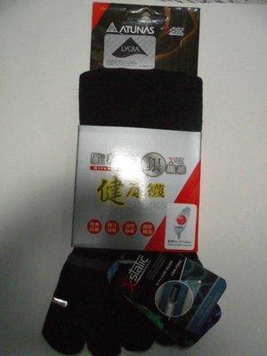 【n0900台灣健立最便宜】2017ATUNAS 歐都納 X-STATIC五趾襪-A-A1310