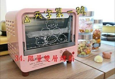 【小天】7-11 悠閒生活 【限量雙層烤箱-確認有貨 2/16出貨 】另售 立體公仔香皂 多功能絨毛玩偶
