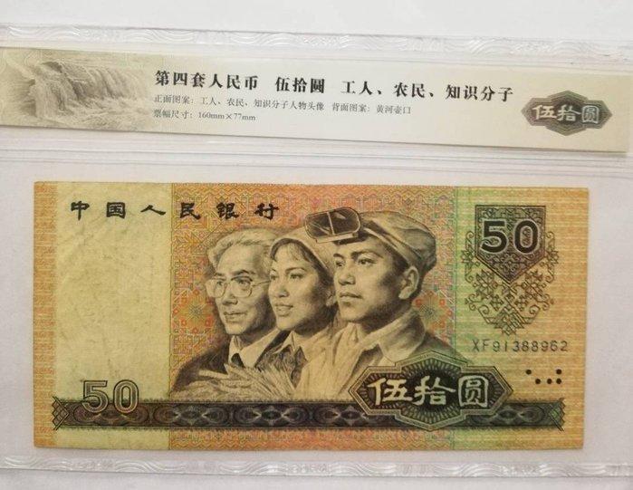 第四套人民幣9050,品項如圖