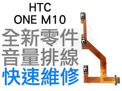 HTC ONE M10 電源排線 開關排線 音量排線 全新零件 專業維修【台中恐龍電玩】