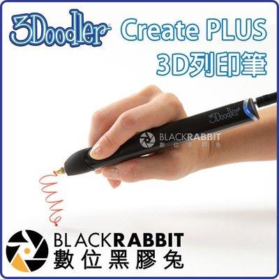 數位黑膠兔【 3Doodler Create PLUS 3D列印筆 】 模型 畫筆 3D 創意 列印筆 設計 附贈 顏料