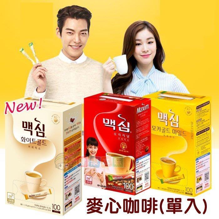 韓國Maxim 麥心咖啡 (單包)  [KO8801037006391]健康本味(促銷至7/31止限購3包)