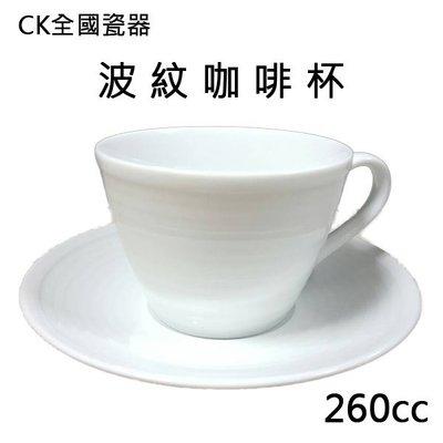 【無敵餐具】CK全國瓷器 波紋咖啡杯盤組(260cc) 陶瓷馬克杯/陶瓷咖啡杯/可印logo 歡迎來店參觀【A0172】
