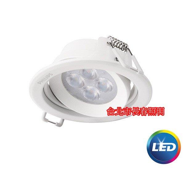 有現貨 PHILIPS 飛利浦 LED 59722 皓樂 5W 黃光 全電壓 開孔 6.9公分 崁燈 投射燈