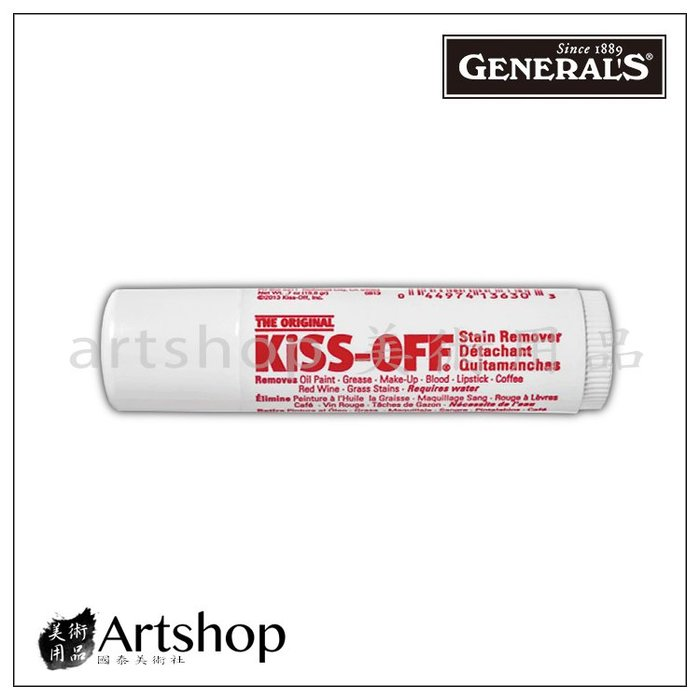 【Artshop美術用品】美國 GENERAL 將軍牌 Kiss-off 去污膏 #136BP