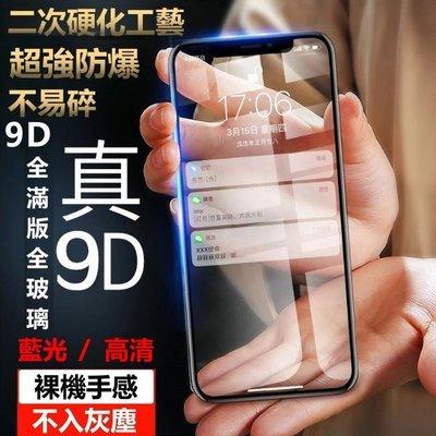 9D 保護貼 玻璃貼 正版強化頂級 曲...