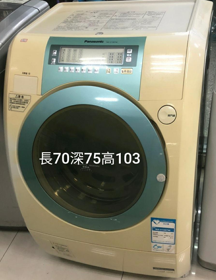 新竹二手家具 買賣 總店來來-國際 14公斤 滾筒 洗衣機~新竹搬家公司 竹北-新豐-竹南-頭份-2手 買賣 家電 桌椅-茶几-沙發-衣櫥-電視櫃-床架-床墊