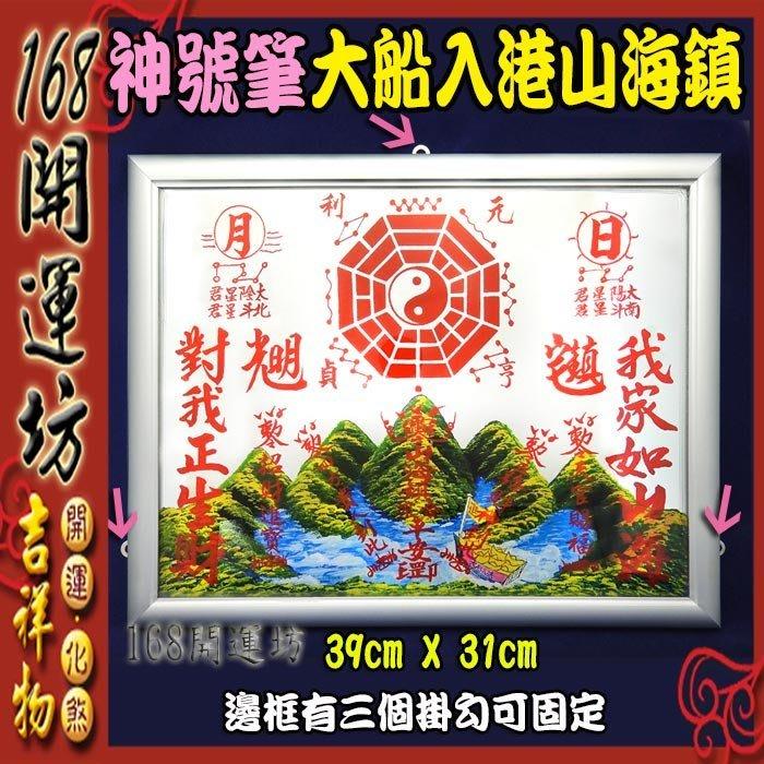 【168開運坊】居家化煞系列【耐用鋁框-大船入港山海鎮~大型】開光/擇日