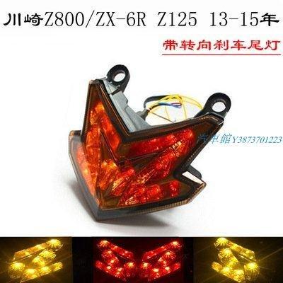 汽車館の川崎 Z800/ ZX-6R Z125 13-15年 后尾燈帶轉向 台北市