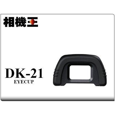 ☆相機王☆Nikon DK-21 原廠觀景窗眼罩﹝D750 D610 D600 適用﹞DK21 (4)