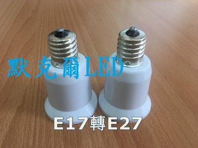 (3入)E17轉E27 燈座 E27燈炮 小螺口轉換器 E17轉E27燈頭 省電燈泡  110V~220V可用 新竹市