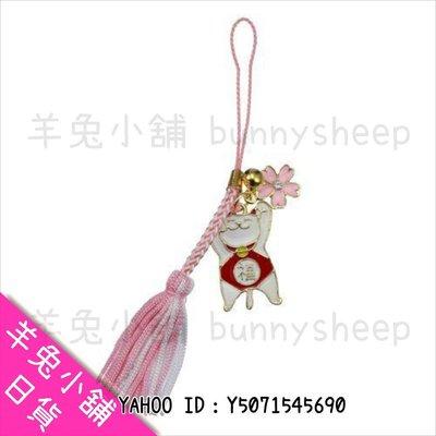 【日本 飄啊飄 櫻花 招福貓 招財貓 手機 吊飾】Z16213 羊兔小舖 日貨 日本代購 禮物 送禮 鑰匙圈