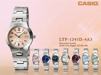 CASIO手錶專賣店 國隆 卡西歐 LTP-1241D 氣質淑女錶_日期顯示(另LTP-2069D)_開發票_保固一年