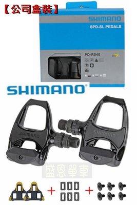 盒裝 SHIMANO 卡踏+ 扣片 PD-R540 公路車 易上脫卡 PD-R550 105 R7000參考 盛恩 單車