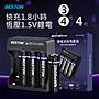 1.5V 鋰電充電電池  3號 4號 含充電器...