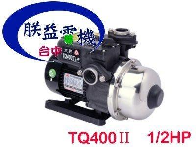『朕益批發』大井 TQ400 TQ400B 1/2HP 電子穩壓加壓馬達 電子式穩壓機 靜音加壓機 抽水機 低噪音加壓機