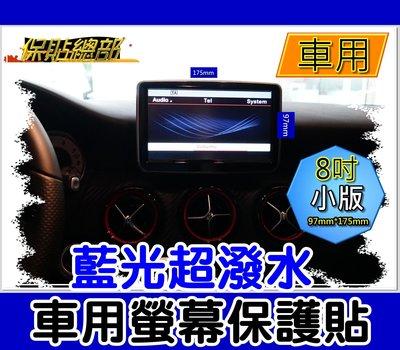 保貼總部~藍光超潑水車用/電視/導航專用型螢幕保護貼(5.8吋/7吋/8吋)台灣製造